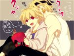 ariue00728 blonde_hair child child_gilgamesh dual_persona earrings fate/hollow_ataraxia fate/stay_night fate_(series) gilgamesh headband hug jewelry male multiple_boys open_mouth pedophile red_eyes smile sweat time_paradox translated young