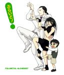 envy_(fma) fullmetal_alchemist koshi12 leg_lift male multiple_boys parody pose pride selim_bradley solf_j_kimblee spoilers title_drop yotsubato! yotsubato!_pose