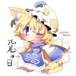 1girl animal_ears barefoot blonde_hair blue_eyes blush dated fang fox_tail hat lowres multiple_tails rebecca_(keinelove) short_hair solo tail touhou translation_request wink yakumo_ran