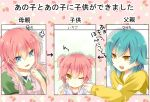 2boys androgynous apron aqua_hair blue_eyes cheek_poke directional_arrow food fruit hand_to_mouth holding_spoon if_they_mated inazuma_eleven inazuma_eleven_(series) inazuma_eleven_go kariya_masaki kirino_ranmaru multiple_boys open_mouth pink_hair poking spoon strawberry translation_request twintails wince yellow_eyes yuzuki000