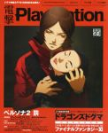 amano_maya artist_request carrying closed_eyes cover eyes_closed highres hug lipstick official_art persona persona_2 sad suou_tatsuya watch