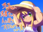 1girl blonde_hair blue_sky dress green_eyes hat long_hair popporunga rockman rockman_(classic) roll sky smile solo straw_hat sundress translation_request white_dress