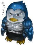 character_request jintetsu manly mawaru_penguindrum muscle no_humans penguin penguin_2-gou solo
