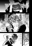 crazy_eyes evil komeiji_satori monochrome touhou translated translation_request warugaki_(sk-ii)