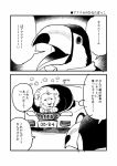 audi bird comic formal gum_(gmng) lion monochrome no_humans original suit toucan translated