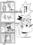 candy chibi comic gloom_(expression) hong_meiling monochrome o_o pose remilia_scarlet scared touhou translated young