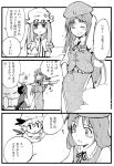 annoyed asaki candy closed_eyes comic flandre_scarlet flask fourth_wall hong_meiling izayoi_sakuya monochrome outstretched_arms patchouli_knowledge remilia_scarlet spread_arms touhou translated