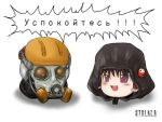 cloak crossover gas_mask hair_tubes hakurei_reimu helmet red_eyes russian simple_background stalker_(game) touhou translated white_background yin_yang yukkuri_shiteitte_ne yuuri_mia