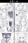 comic gon-san gon_freecss hunter_x_hunter killua_zoldyck komugi menthuthuyoupi meryem monochrome nefelpitou shaiapouf translation_request watarui