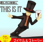 hershel_layton leaning lowres michael_jackson onibi_(foxhound4185) professor_layton smooth_criminal solo this_is_it top_hat
