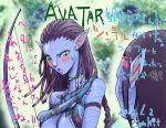 blue_skin blush braid jake_sully konkitto moe na'avi na'vi neytiri pointy_ears translated translation_request tsundere