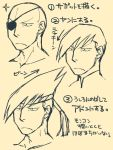 adon bald eyepatch headband hikage_mono male mongkhon monochrome multiple_boys sagat spiked_hair spiky_hair street_fighter translated translation_request yang_lee