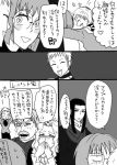 apple_(suikoden) comic eileen_(suikoden) facial_hair family father_and_son gensou_suikoden gensou_suikoden_i gensou_suikoden_ii glasses husband_and_wife lepant_(suikoden) long_hair monochrome mother_and_son mustache sheena short_hair shu_(suikoden) tears translated translation_request