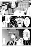 bat_wings bow comic dress hair_bow hakurei_reimu hakurei_reiumu hat head_wings katoryu_gotoku kirisame_marisa koakuma monochrome multiple_girls necktie partially_translated pointy_ears sweatdrop touhou translated translation_request wings witch_hat