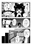 bookshelf bow comic detached_sleeves dress hair_bow hakurei_reimu hat katoryu_gotoku kirisame_marisa library monochrome multiple_girls sweatdrop touhou translated translation_request voile witch_hat