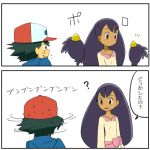 1girl 2koma ? azumanga_daiou bad_id baseball_cap big_hair black_hair bow brown_eyes child comic detached_hair hat iris_(pokemon) long_hair parody pokemon pokemon_(anime) purple_hair ribbon satoshi_(pokemon) shaking_head suzumiyu sweat translated translation_request
