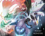 claws dragon dual_persona kyurem monster no_humans pokemon pokemon_(game) pokemon_bw2 sbhdj sharp_teeth tail wings yellow_sclera