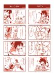 2girls 4koma alternate_hairstyle bow chibi chinese comic dress flat_gaze gap hair_bow hair_tubes hakurei_reimu hat hat_removed headwear_removed heart highres long_hair monochrome multiple_4koma multiple_girls reina_(black_spider) ribbon touhou translated translation_request yakumo_yukari