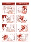 2girls 4koma bow chibi chinese comic dress flat_gaze hair_bow hair_tubes hakurei_reimu hat heart highres long_hair monochrome multiple_4koma multiple_girls reina_(black_spider) ribbon touhou translated translation_request yakumo_yukari