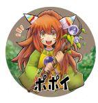 :d akatsuki_hiro androgynous brown_hair open_mouth popoie seiken_densetsu seiken_densetsu_2 smile yellow_eyes