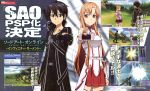1girl absurdres adachi_shingo asuna_(sao) dengeki_g's_magazine highres kirito official_art playstation_portable scan sword_art_online yuuki_asuna