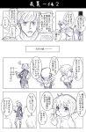 biscuit_krueger comic gon-san gon_freecss hunter_x_hunter menthuthuyoupi monochrome nefelpitou shaiapouf translation_request watarui