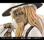 beard cho_marisa facial_hair hat kirisame_marisa letterboxed long_hair looking_at_viewer mitsuki_yuuya smile solo touhou translation_request