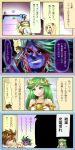 brown_hair comic green_hair hades_(kid_icarus) highres kafu_(hayasugiko) kid_icarus kid_icarus_uprising nintendo palutena pit pit_(kid_icarus) pixiv translation_request viridi