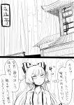 bow chahashiraozen comic eientei fujiwara_no_mokou hair_bow highres long_hair monochrome rooftop touhou translated translation_request
