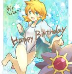 barefoot birthday green_eyes jacket kasumi_(pokemon) nago_celica one-piece_swimsuit open_mouth orange_hair pokemon pokemon_(game) pokemon_hgss short_hair smile starmie swimsuit