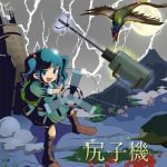 1girl backpack bag bird blue_eyes blue_hair flower grass green_pheasant hair_bobbles hair_ornament kawashiro_nitori leaf lightning maku_(artist) miniskirt moon no_hat no_headwear open_mouth pheasant plant short_hair skirt smoke solo touhou translation_request twintails volcano weapon
