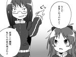 alternate_costume bespectacled blush_stickers comic glasses gogiga_gagagigo gradient gradient_background grin hair_ribbon height_difference long_hair mahou_shoujo_madoka_magica monochrome multiple_girls ponytail ribbon sakura_kyouko smile sweat track_suit translated translation_request very_long_hair young