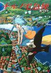 animal bird black_cat blue_eyes blue_hair blush boat bow broom broom_riding cat cirno city crossover dock dress flying hair_bow ice ice_wings jiji_(character) jiji_(majo_no_takkyuubin) kaenbyou_rin kaenbyou_rin_(cat) majo_no_takkyuubin mitsuki_yuuya ocean open_mouth parody playstation_portable pun reiuji_utsuho reiuji_utsuho_(bird) road scenery short_hair smile solo touhou water wings
