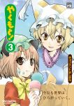 chen cover cover_page eating food food_on_face ice_cream midorikoichi multiple_girls parody smile touhou yakumo_ran yotsubato!