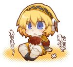 aegis android armband blonde_hair blue_eyes bow chibi gurageida headphones persona persona_3 robot robot_joints short_hair sitting solo translation_request