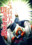 70s epic gmen lowres mecha oldschool parody source_request to_aru_kagaku_no_railgun to_aru_majutsu_no_index translated translation_request voltes_v voltes_v_(mecha)