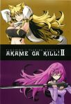 akame_ga_kill! animal_ears armpits arms_up blonde_hair breasts cat_ears cleavage cover cover_page detached_sleeves fang glasses hair_over_one_eye highres large_breasts leone long_hair multiple_girls purple_eyes purple_hair scarf schere scissors semi-rimless_glasses tashiro_tetsuya tubetop under-rim_glasses very_long_hair violet_eyes weapon yellow_eyes