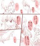 fujiwara_no_mokou kamishirasawa_keine komaku_juushoku long_hair multiple_girls short_hair touhou translation_request
