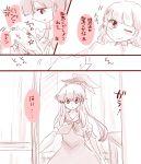 fujiwara_no_mokou hat houraisan_kaguya kamishirasawa_keine komaku_juushoku long_hair monochrome multiple_girls touhou translation_request