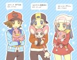 1girl 2010 2011 2boys aipom alternate_color baseball_cap beanie blue_hair blush carrying ducklett gold_(pokemon) hair_ornament hat hikari_(pokemon) hikari_(pokemon)_(remake) holding jacket looking_at_viewer multiple_boys pokemon pokemon_(game) pokemon_bw pokemon_dppt pokemon_hgss pumpkinpan shining shiny_pokemon smile sneasel tail touya_(pokemon) winter_clothes