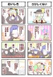 2girls 4koma 6+boys :d alex_(alexandoria) assassin_(fate/zero) ball blue_hair blush blush_stickers bow comic earrings eyeball fate/zero fate_(series) female_assassin_(fate/zero) green_hair hand_on_own_cheek hat hat_bow heart heart_of_string highres jewelry komeiji_koishi long_hair mask mohawk multiple_4koma multiple_boys multiple_girls o_o open_mouth partially_translated ponytail purple_hair room short_hair sitting skirt smile solid_circle_eyes stuffed_animal stuffed_toy third_eye touhou translated translation_request