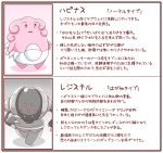 blush egg no_humans pokemon registeel sougetsu_(yosinoya35) translation_request