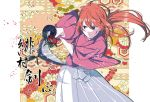 bad_id blue_eyes himura_kenshin japanese_clothes katana kimono kusomisoakko ponytail red_hair redhead rurouni_kenshin scar solo sword weapon