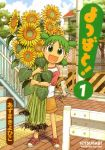 azuma_kiyohiko carrying cover cover_page flower green_eyes green_hair highres koiwai_yotsuba looking_at_viewer official_art open_mouth quad_tails scan solo standing title_drop yotsubato!