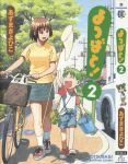 ayase_fuuka azuma_kiyohiko bicycle brown_eyes brown_hair bucket butterfly_net car child closed_eyes cover cover_page denim_skirt green_hair hand_net highres koiwai_yotsuba motor_vehicle multiple_girls official_art open_mouth quad_tails raglan_sleeves scan short_hair shorts skirt street title_drop tree vehicle water_gun yotsubato!