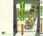azuma_kiyohiko closed_eyes cover cover_page green_hair highres innertube koiwai_yotsuba official_art open_mouth raglan_sleeves scan solo standing title_drop yotsubato!