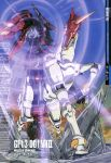devil_gundam fuunsaiki g_gundam glowing ground gundam highres horse master_gundam mecha no_humans official_art scan sky weapon
