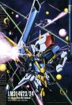 battle beam_rifle explosion gun gundam highres mecha no_humans official_art scan shield space stars v2_gundam v_gundam victory_gundam victory_gundam_hexa weapon