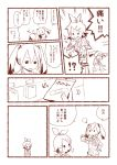 2girls band_aid bandaid book comic convenience_store gyari_(imagesdawn) hair_ornament hair_ribbon hairclip hatsune_miku kagamine_rin long_hair monochrome multiple_girls open_mouth ribbon shop short_hair studiotetore sweat tears translated translation_request twintails vocaloid