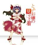 bat_wings bloomers boshinote hat mary_janes red_eyes reflection remilia_scarlet ribbon shoes solo touhou wings